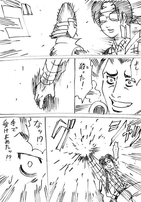 戦国コミケ48話 (3)