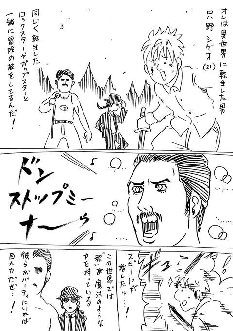 異世界ロックスター2 (1)