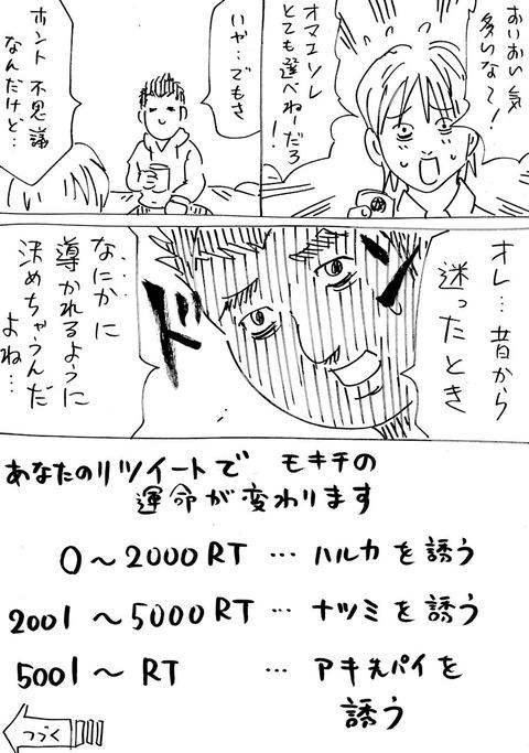 モキチ1 (3)