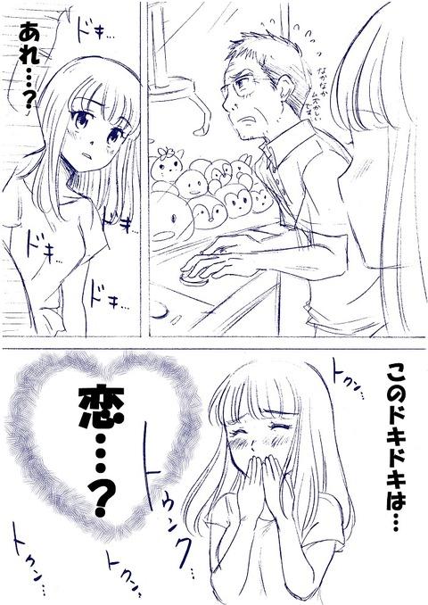 おじさんと女子高生 デート編オマケ_001