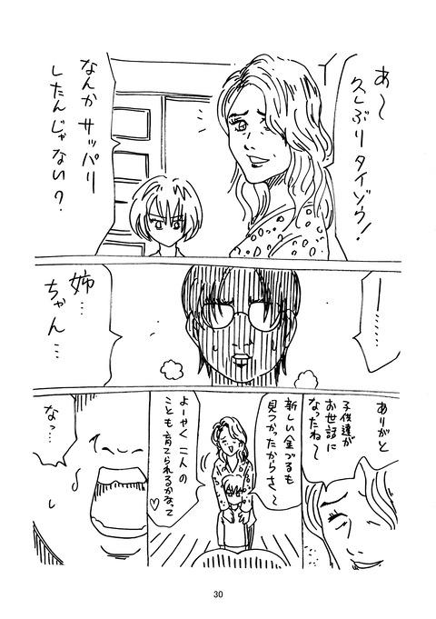 タイゾウ_030