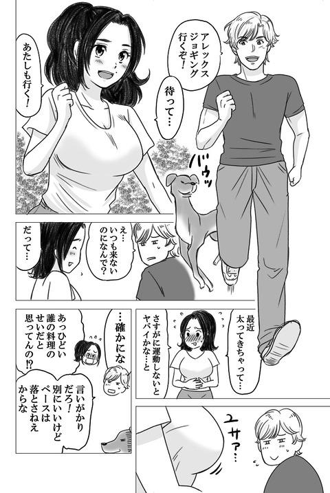 やせふとオマケジョグ_001