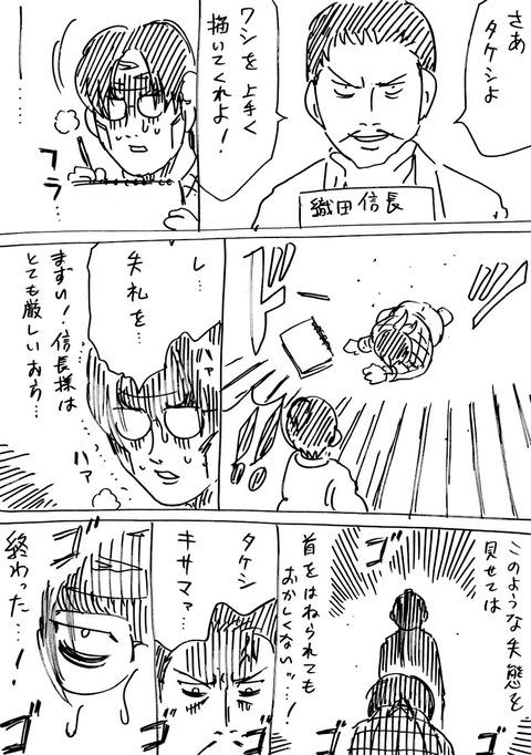 戦国コミケ 第30話  (3)