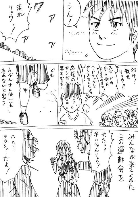 連れ子14 (4)