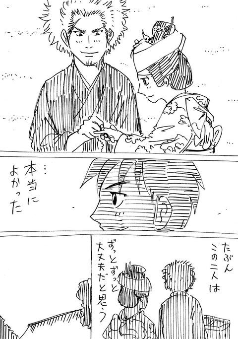 連れ子35 (3)