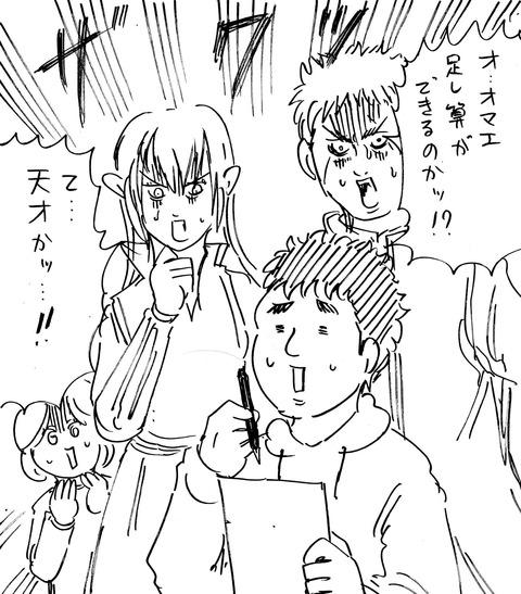 ぬるま湯異世界 (2)