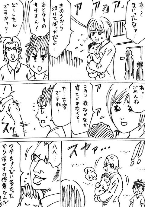 連れ子12 (3)