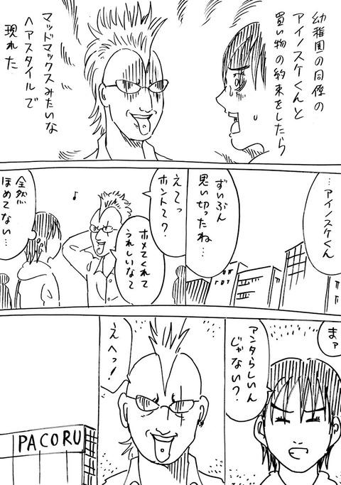 保育士10 (1)