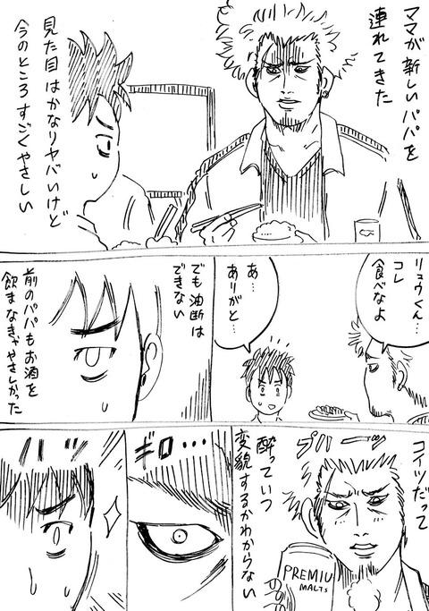 連れ子2 (1)