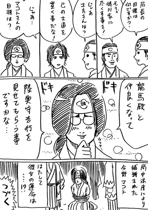 幕末レキジョ6
