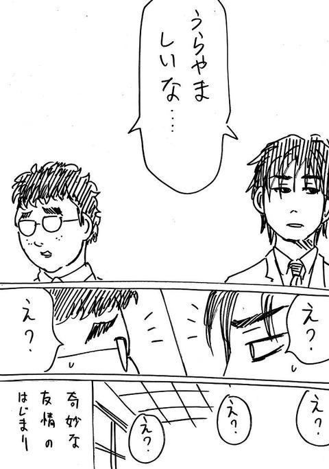 イケメンとオタク (4)