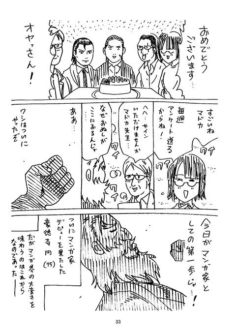 横山了一のTwitter漫画 1_033