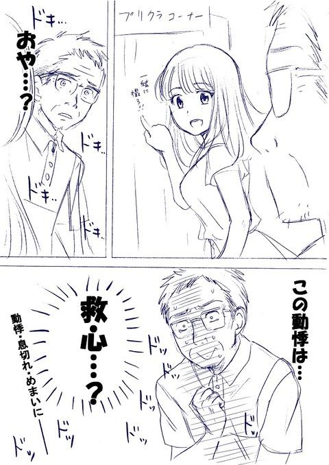 おじさんと女子高生 デート編オマケ_002