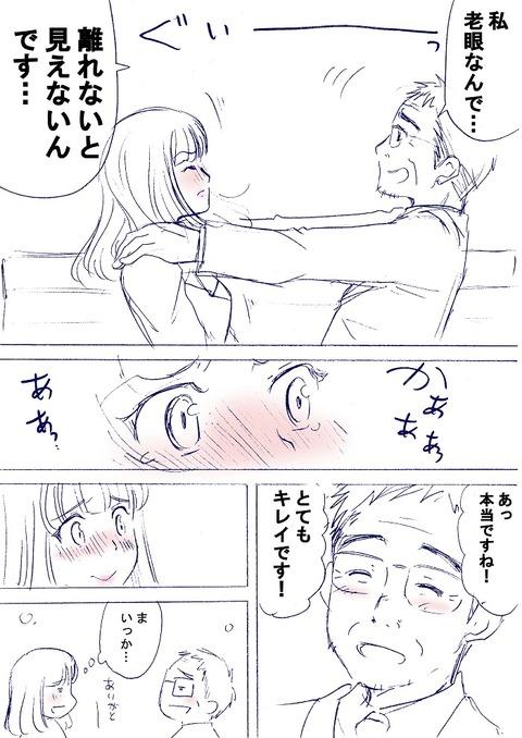 おじさんと女子高生 オマケ4_003