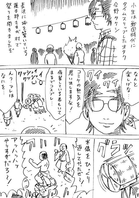 戦国コミケ 40話 (1)