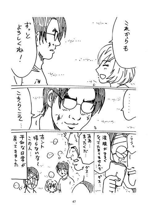 タイゾウ_047