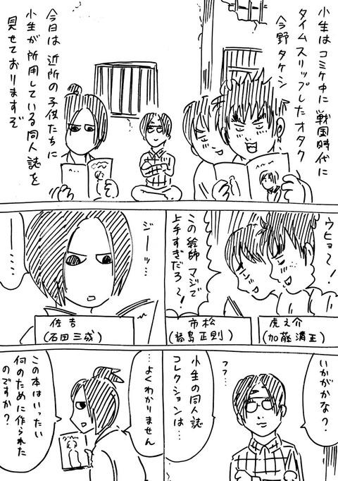 戦国コミケ29話 ) (1)