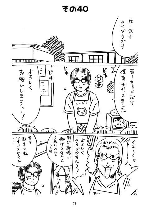 タイゾウ2_078