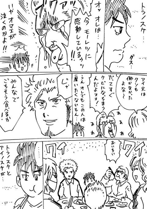 連れ子13 (3)