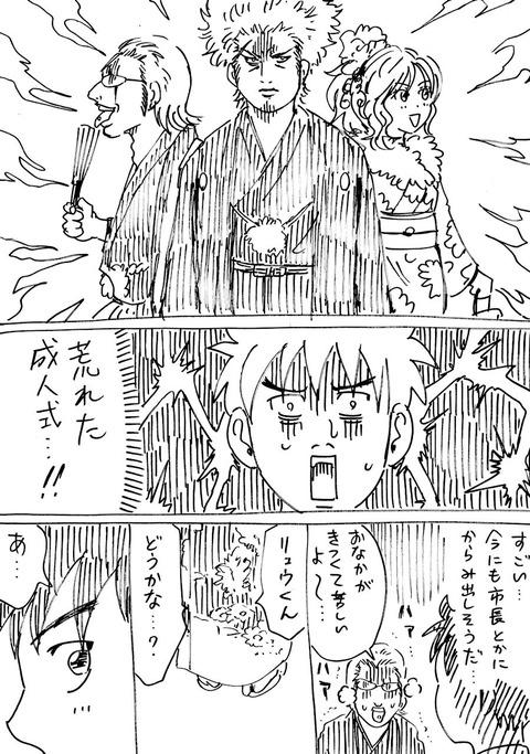 連れ子20 (2)