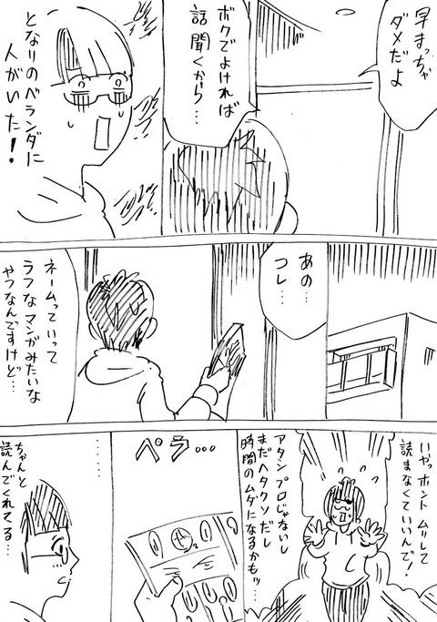 おとなりさん (2)