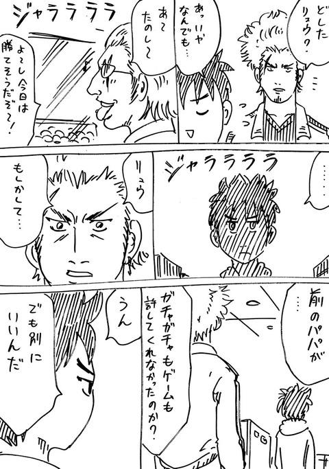 連れ子11 (2)