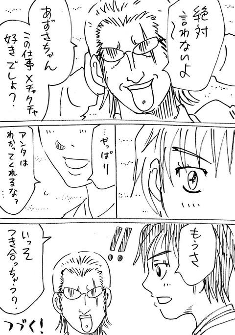保育士16 (4)