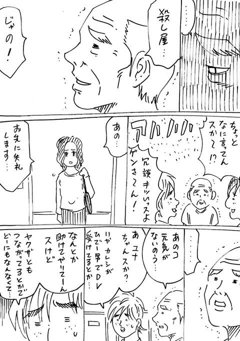 こめざむらい (2)