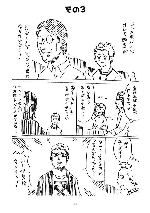 Twitterまとめ2_013