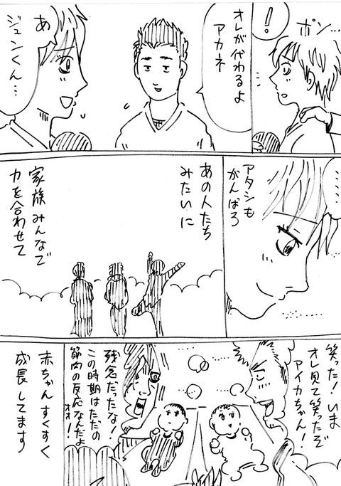 連れ子55 (4)