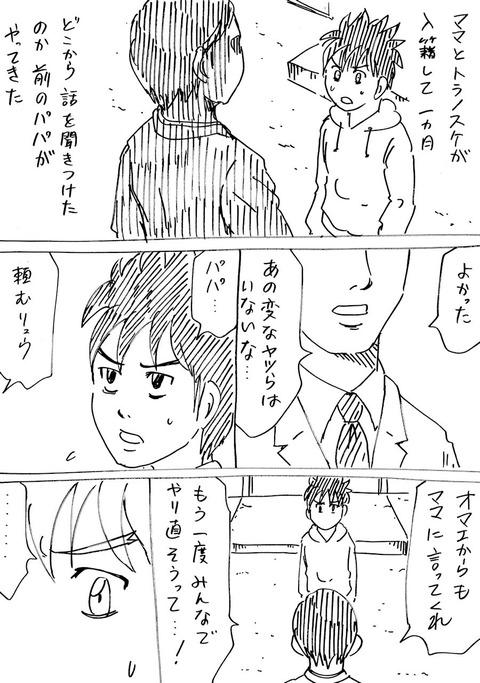 連れ子22 (1)