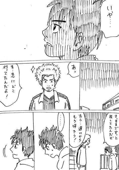 連れ子18 (3)