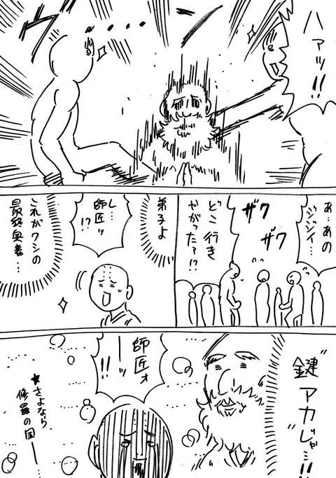 師匠と弟子3 (2)