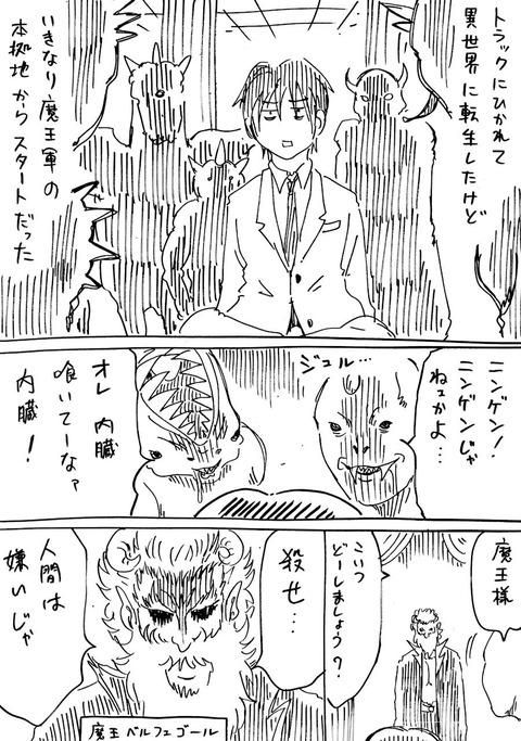 魔王ベビー1 (1)