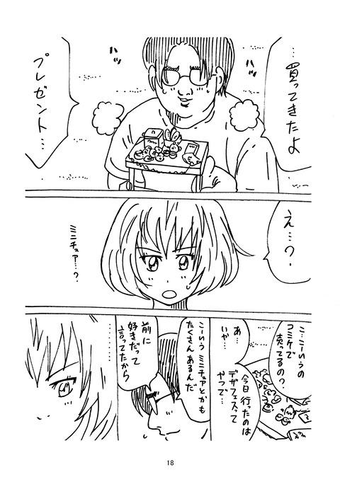 タイゾウ_018