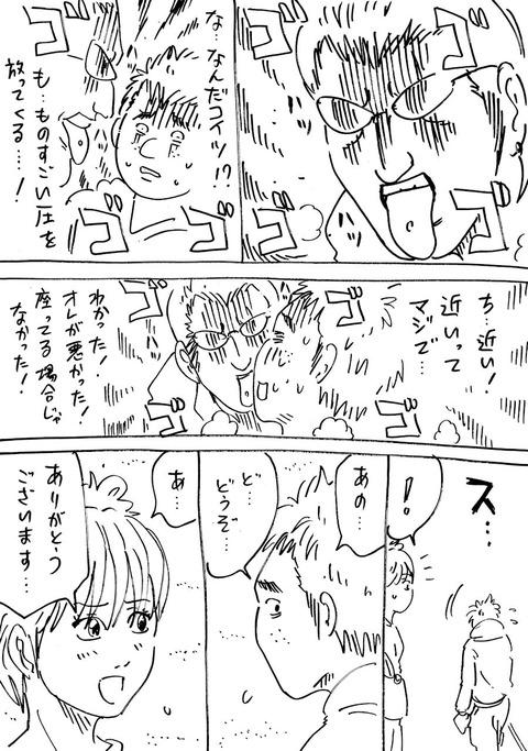 連れ子37 (3)