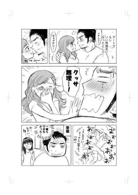 ラグビー部の恋_013