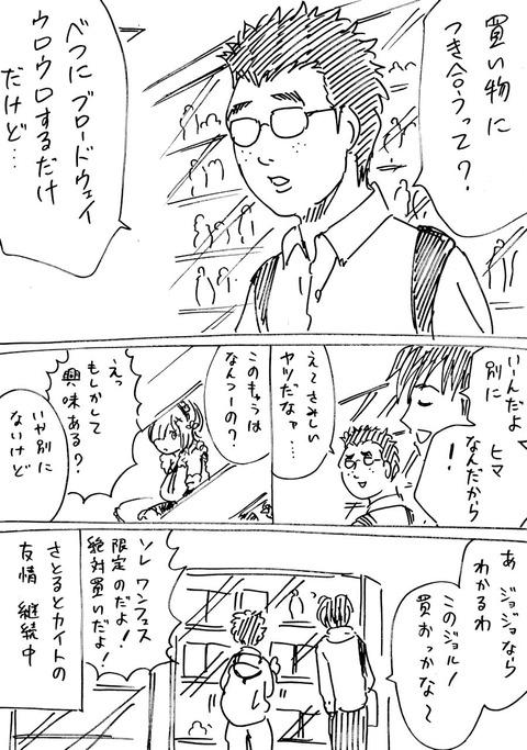イケメンとオタク リターンズ (2)