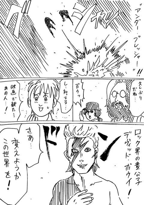 異世界ロックスター 3) (4)