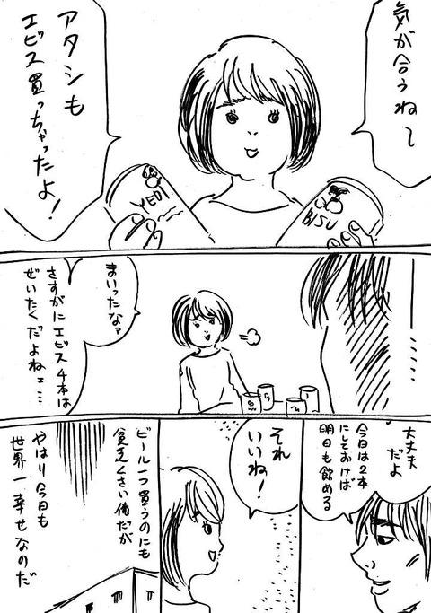 修二とサチ 3 (2)