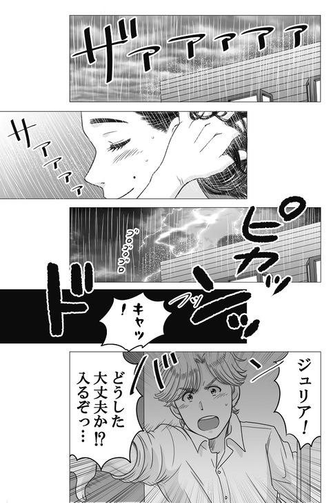 やせっぽちとふとっちょ カミナリ編_001