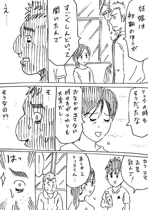 連れ子37 (2)