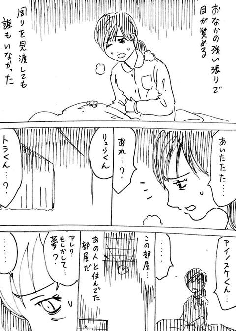 連れ子42 (1)