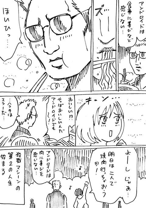 殺戮 (4)