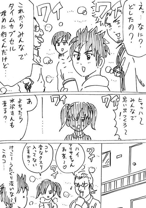 連れ子15 (4)