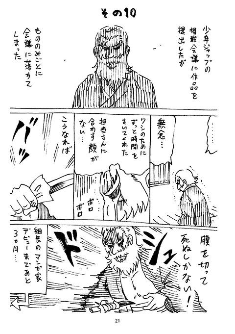 横山了一のTwitter漫画 1_021