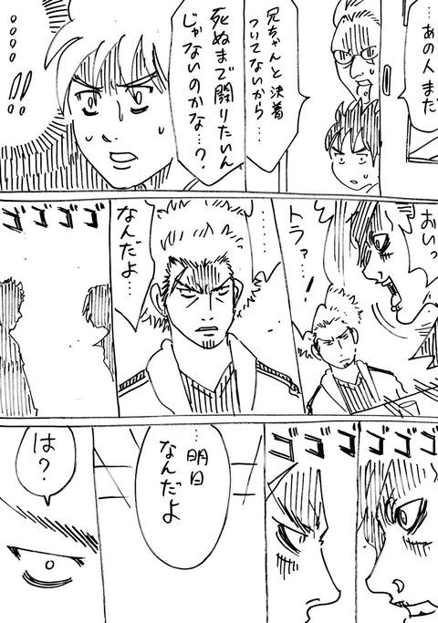連れ子50 (2)