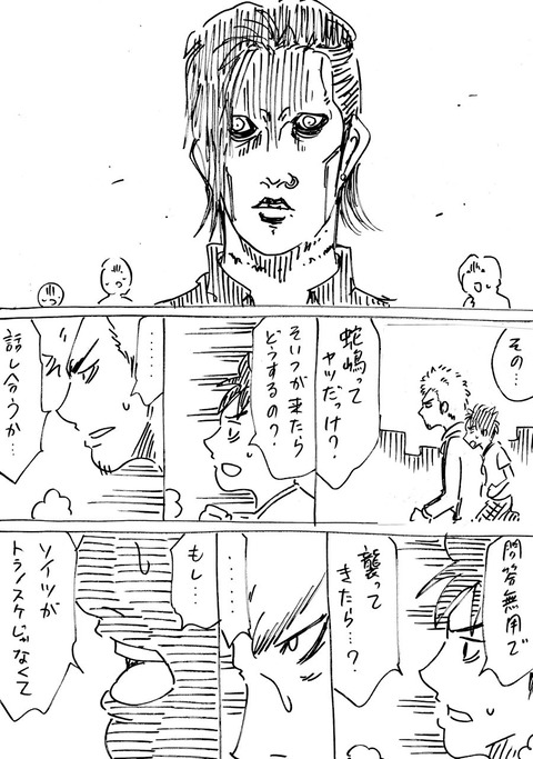 連れ子 47 (3)