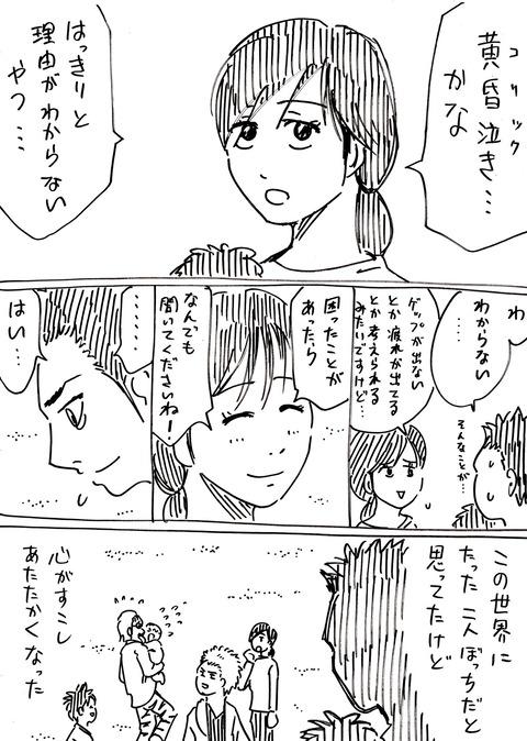 連れ子57 (4)