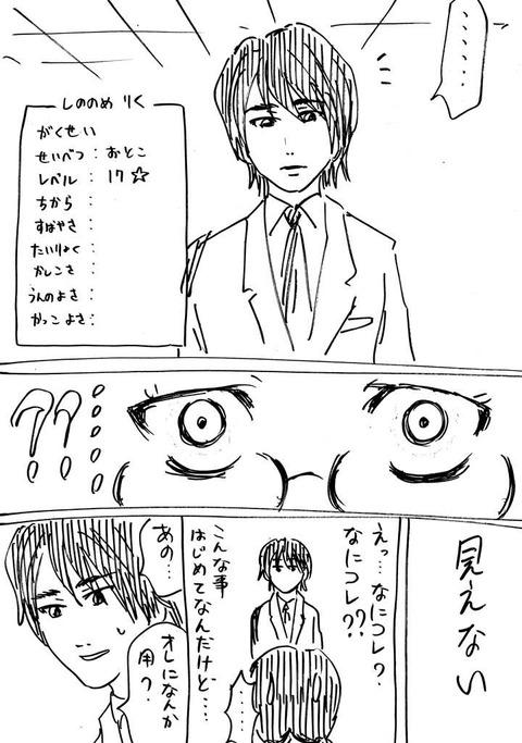 ステータス少女1 (3)